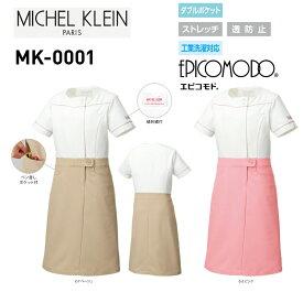 医療白衣 ミッシェルクラン Michel Klein MK-0001 ワンピース 女性用 ストレッチ 透防止 工業洗濯対応 S-3L