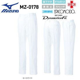 白衣ズボン ミズノ MIZUNO MZ-0178 パンツ 白 男性用 ウエスト脇ゴム ストレッチ 透け防止 制菌 工業洗濯対応 S-5L