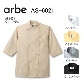 七分袖コックシャツ アルべ チトセ AS6021 ダブル ポリエステル65%綿35% 全6色 男女兼用 SS-4L