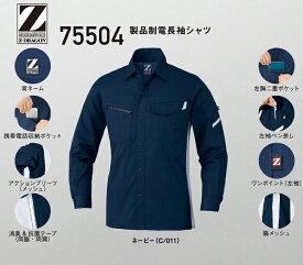 自重堂 Z-DRAGON 作業服・作業着 春夏用 製品制電 長袖シャツ 75504 SS・S・M・L・LL