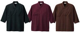 きもの衿ニットシャツ 男女兼用 HS2900 アイトス