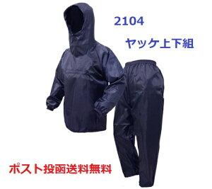 ヤッケ 上下セット 2104 ウインドブレーカー 富士手袋工業 「ポスト投函」送料無料 代引き不可