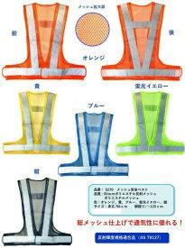 安全ベスト 反射ベスト 50mm 5270 メッシュベスト 富士手袋工業