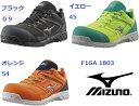 安全靴 ミズノ メッシュ F1GA1803 オールマイティ VS