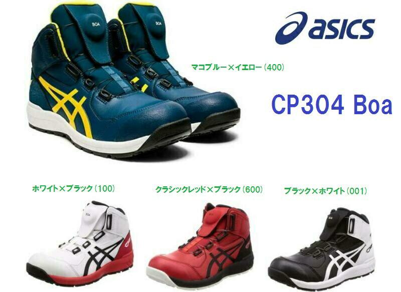 安全靴 アシックス CP304 Boa ダイヤル式 新作 2月中旬発売予約販売!