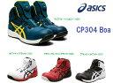 安全靴 アシックス CP304 ハイカット Boa ダイヤル式 新作 送料無料「ロジ」