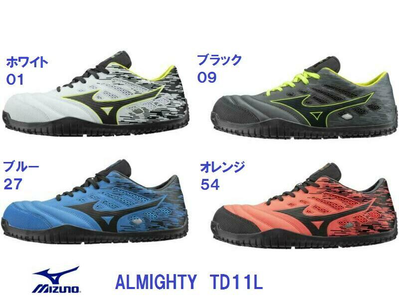 安全靴 ミズノ オールマイティ TD11L (F1GA1900) MIZUNO