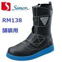 舗装用 安全靴 マジック RM138 シモン simon ロードマスター 送料無料