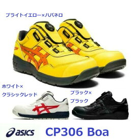 安全靴 アシックス CP306 Boa ダイヤル式 ローカット 人工皮革 新作 送料無料