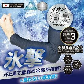 冷感・消臭アームカバー 氷撃 4891 「ポスト投函」送料無料 代引き不可