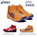 安全靴 アシックス 新作 CP701 ハイカット 天然皮革