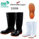 安全長靴 自重堂 S3208 耐油 耐滑 抗菌/SIAAマーク付 クッション性インソール 耐油底 衛生長靴 22cm~30cm 男性女性兼用