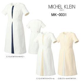 ワンピース ミッシェルクラン Michel Klein MK-0031 ストレッチ 透防止 制電 抗菌 工業洗濯対応 SS-3L