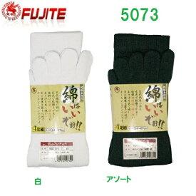 5本指ソックス 綿はいいぞお 5073 3足組 富士手袋工業 五本指靴下