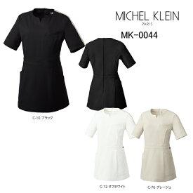 チュニック ミッシェルクラン Michel Klein MK-0044 ストレッチ 透防止 制電 制菌 工業洗濯対応 SS-3L
