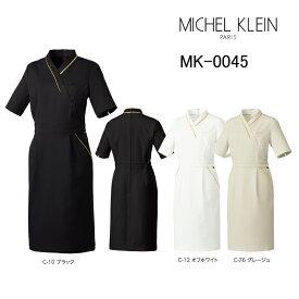 ワンピース ミッシェルクラン Michel Klein MK-0045 ストレッチ 透防止 制電 制菌 工業洗濯対応 SS-3L