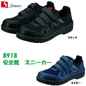 安全靴 シモン 8918 29cm 30cm JSAA規格 短靴 耐滑 屈曲性 通気性 マジック