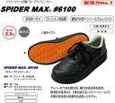 安全靴 ハイパーV 6100 ヒモ 安全靴スニーカー(1408851)