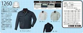 作業服・作業着・秋冬用 ブルゾン ジーベック xebec 1260 作業服 3L