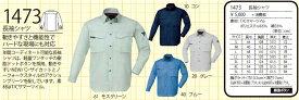作業服・作業着・秋冬用 長袖シャツ ジーベック xebec 1473 作業服 3L