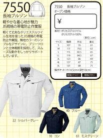 作業服・作業着・秋冬用 長袖ブルゾン ジーベック xebec 7550 作業服 3L