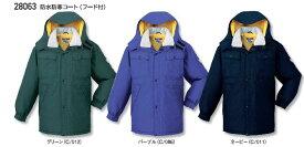 防水防寒コート(フード付) 自重堂 28063 防寒着 M・L・LL