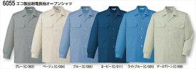 エコ製品制電長袖オープン 自重堂 6055 リサイクル素材使用作業服 S・M・L・LL