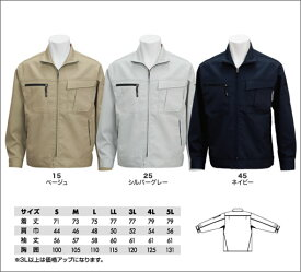 長袖ブルゾン スマートシルエット+ストレッチ 3L 4L 【作業服・作業着】(1516towa-b)