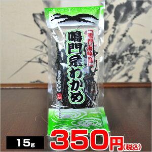 鳴門産 糸わかめ 15g【mb0812p10】