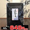 長ひじき 国内産 42g【mb0812p10】