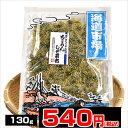 ちりめんしそ若布海道市場 130g【mb0812p10】