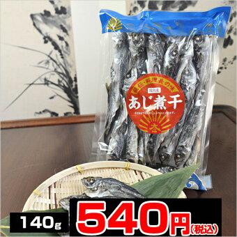 あじ煮干140g