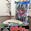 あご煮干 120g【mb0812p10】