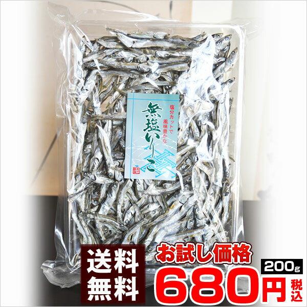 【送料無料【お試し価格★680円】愛媛産 塩無添加いりこ 200g【mb0812p10】
