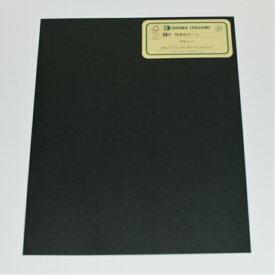 黒厚紙(大和板紙:特黒色ボール)A3サイズ(297X420mm)10枚セット厚さ約0.3mm 図面工作やポップやプライスカード等に最適送料無料