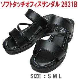 オフィスサンダル★ソフトタッチ厚底オフィスサンダル2631B★