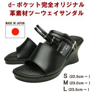 【日本製】オフィス サンダル オフィスサンダルに最適 革素材のツーウェイオフィスサンダル!399