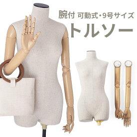 腕付きトルソー可動式 マネキン レディース 9号 パンツ対応 イベント アパレル 安い