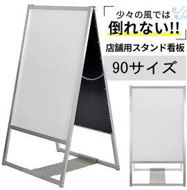【訳あり】転倒防止板付スタンド看板90サイズA型看板両面ホワイトボード店舗看板[WB-8026R]