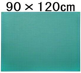 特大1.2mカッティングマット900×1200×3mm両面タイプA0サイズ