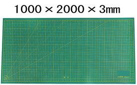 特大2mカッティングマット1000×2000×3mm両面タイプ