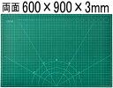 訳あり箱無し【特大A1判】カッティングマット900×600×3mm両面タイプ[ST-8989]