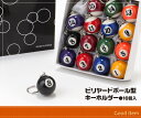Lサイズビリヤードボール型キーホルダー16個セット[BY-1690]【HLS_DU】