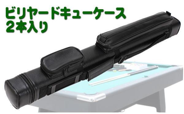 ビリヤードキューケース2本収納黒[BY-1836]【HLS_DU】