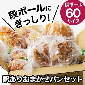 訳ありパン 詰め合わせ セット 60サイズ11個の冷凍 送料無料 母の日