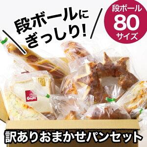 訳ありパン 詰め合わせ セット 80サイズ18個の冷凍 送料無料 母の日