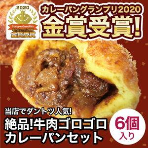 カレーパン 6個セット 絶品 牛肉ゴロゴロカレーパン 冷凍パン