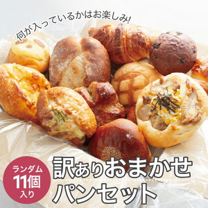 冷凍パン 詰め合わせ セット 11個の訳ありパン 送料無料 ギフト ロスパン お中元 2200円相当のパン