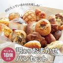訳ありパン 詰め合わせ セット 80サイズ18個の冷凍 送料無料 ギフト