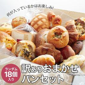 訳ありパン 詰め合わせ セット 80サイズ18個の冷凍 送料無料 ギフト 福袋